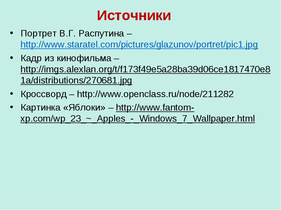 Источники Портрет В.Г. Распутина –http://www.staratel.com/pictures/glazunov/p...