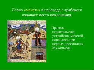 Слово «мечеть» в переводе с арабского означает место поклонения. Правила стр