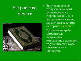 Устройство мечети Противоположная входу стена мечети ориентирована в сторону