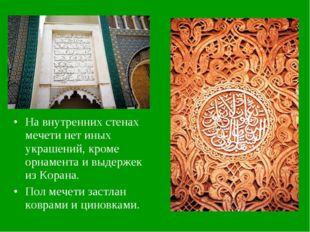 На внутренних стенах мечети нет иных украшений, кроме орнамента и выдержек из