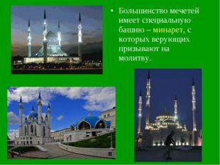 Большинство мечетей имеет специальную башню – минарет, с которых верующих при