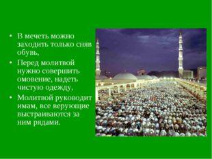 В мечеть можно заходить только сняв обувь, Перед молитвой нужно совершить омо