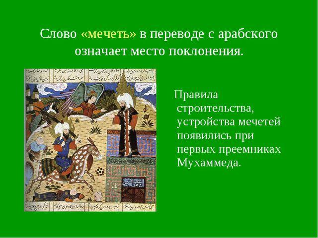 Слово «мечеть» в переводе с арабского означает место поклонения. Правила стр...
