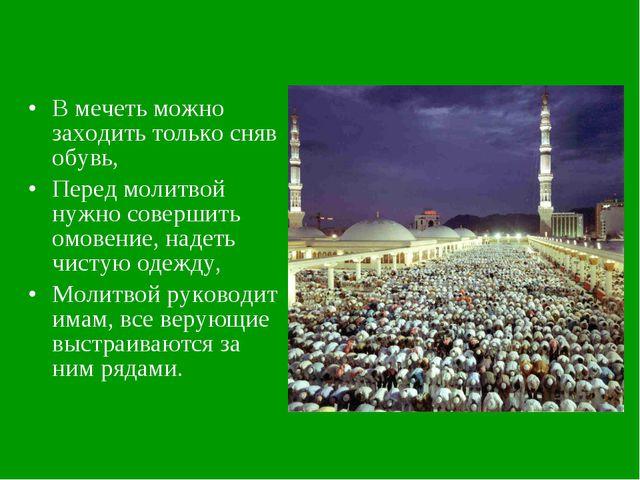 В мечеть можно заходить только сняв обувь, Перед молитвой нужно совершить омо...