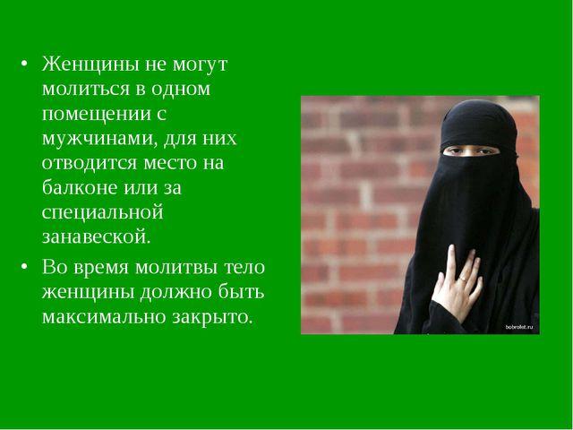 Женщины не могут молиться в одном помещении с мужчинами, для них отводится ме...