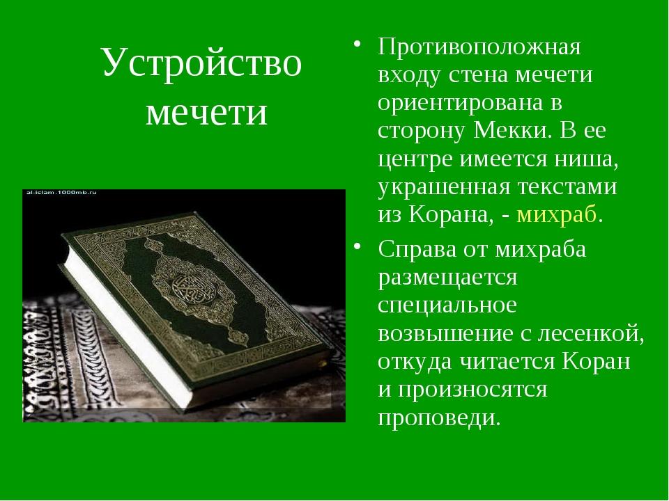 Устройство мечети Противоположная входу стена мечети ориентирована в сторону...