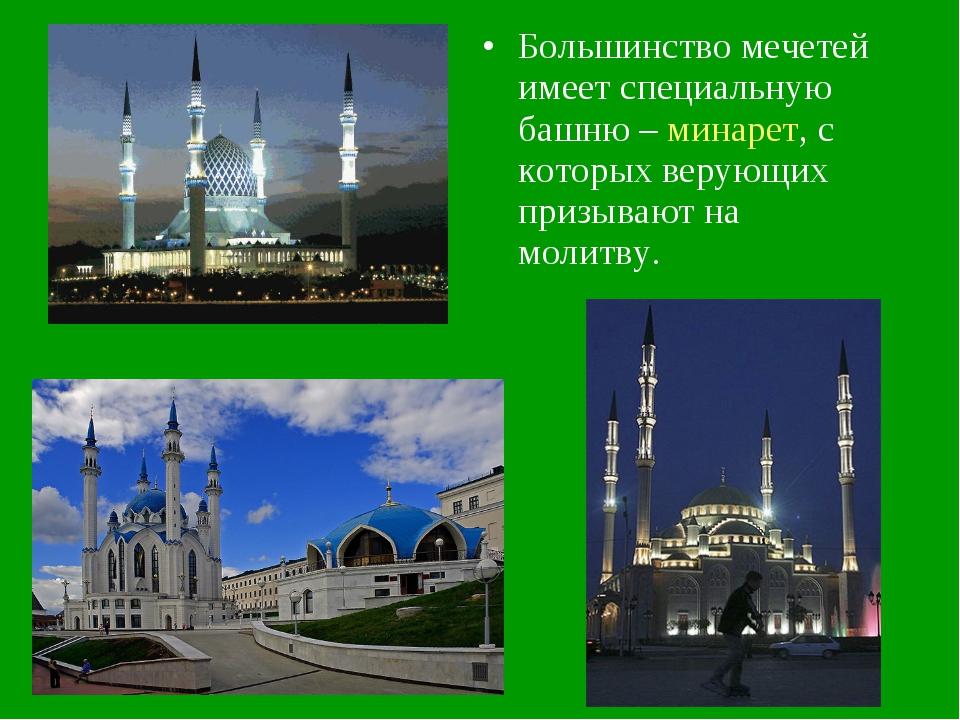 Большинство мечетей имеет специальную башню – минарет, с которых верующих при...