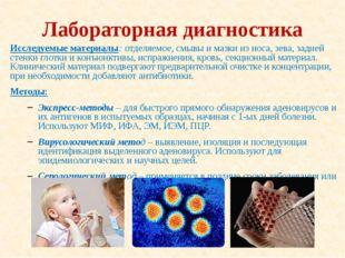 Лабораторная диагностика Исследуемые материалы: отделяемое, смывы и мазки из
