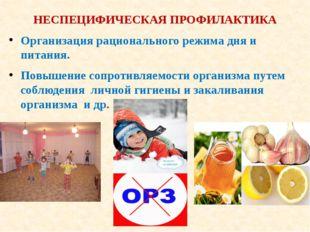 НЕСПЕЦИФИЧЕСКАЯ ПРОФИЛАКТИКА Организация рационального режима дня и питания.