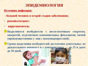 ЭПИДЕМИОЛОГИЯ Источник инфекции: - больной человек в острой стадии заболевани
