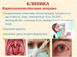 КЛИНИКА Фарингоконъюнктивальная лихорадка: выраженные симптомы интоксикации: