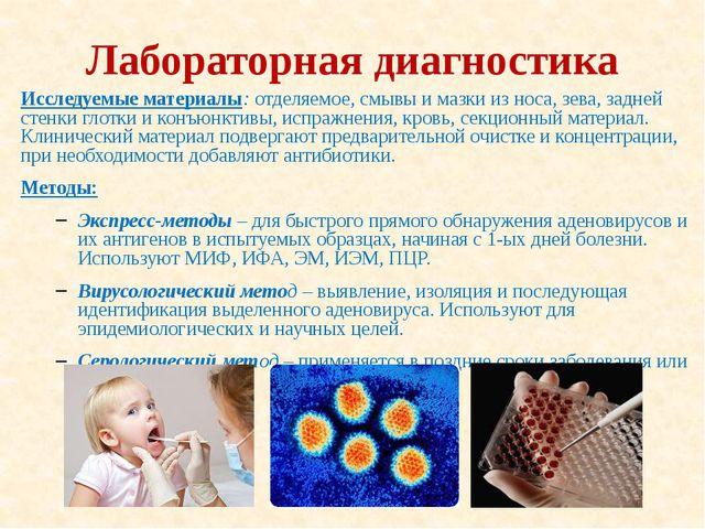 Лабораторная диагностика Исследуемые материалы: отделяемое, смывы и мазки из...
