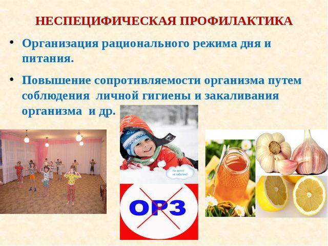 НЕСПЕЦИФИЧЕСКАЯ ПРОФИЛАКТИКА Организация рационального режима дня и питания....