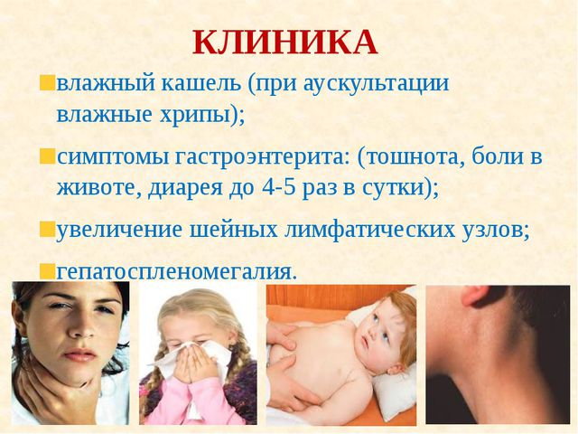 КЛИНИКА влажный кашель (при аускультации влажные хрипы); симптомы гастроэнтер...