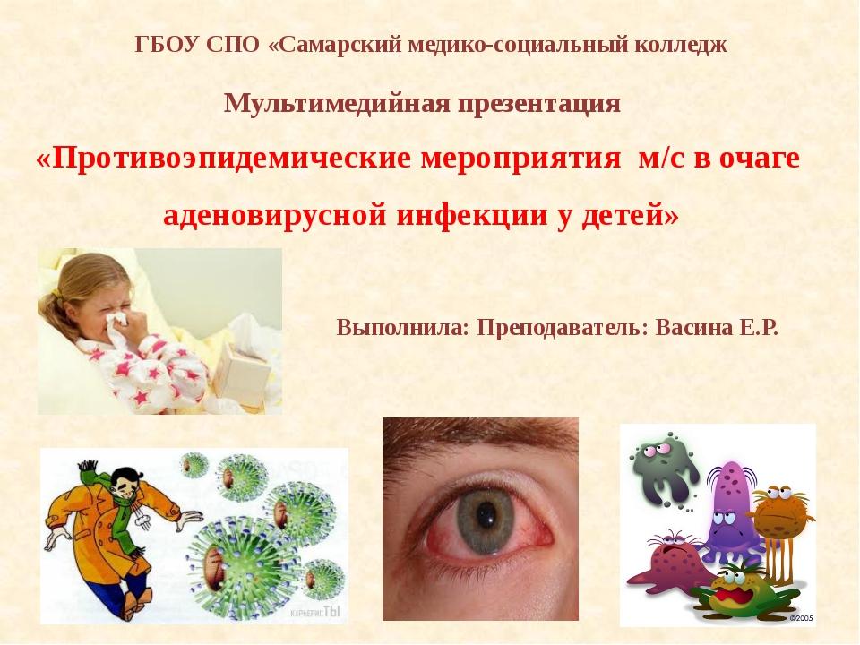 ГБОУ СПО «Самарский медико-социальный колледж Мультимедийная презентация «Про...
