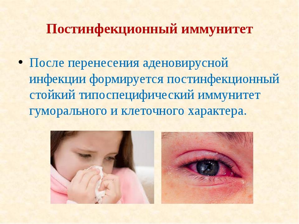Постинфекционный иммунитет После перенесения аденовирусной инфекции формирует...