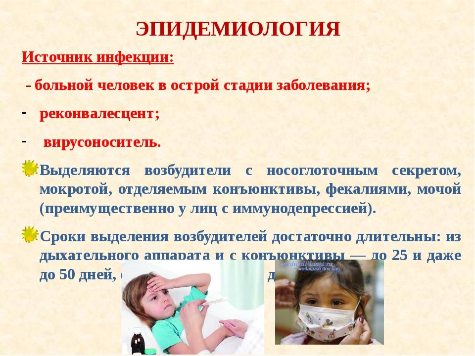 ЭПИДЕМИОЛОГИЯ Источник инфекции: - больной человек в острой стадии заболевани...