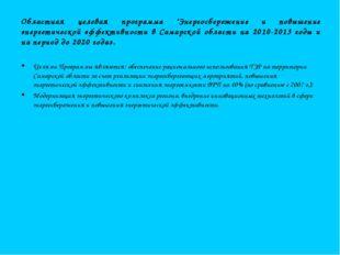 """Областная целевая программа """"Энергосбережение и повышение энергетической эффе"""