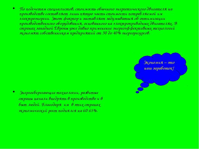 По подсчетам специалистов, стоимость обычного энергетического двигателя на пр...