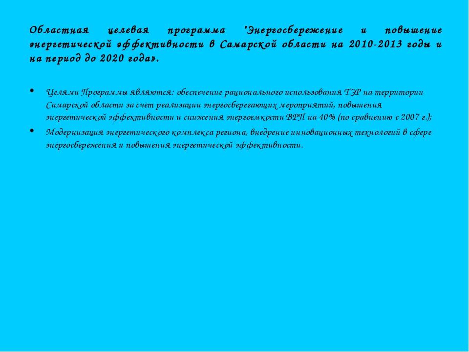 """Областная целевая программа """"Энергосбережение и повышение энергетической эффе..."""