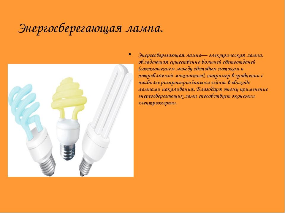 Энергосберегающая лампа. Энергосберегающая лампа— электрическая лампа, облада...
