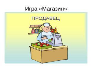 Игра «Магазин»