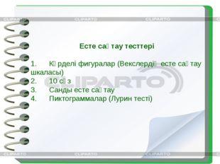 Есте сақтау тесттері 1. Күрделі фигуралар (Векслердің есте сақтау шкалас