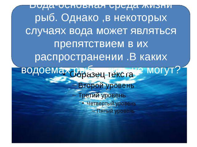 Вода-основная среда жизни рыб. Однако ,в некоторых случаях вода может являть...