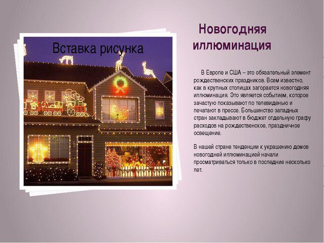 Новогодняя иллюминация В Европе и США – это обязательный элемент рождественс...