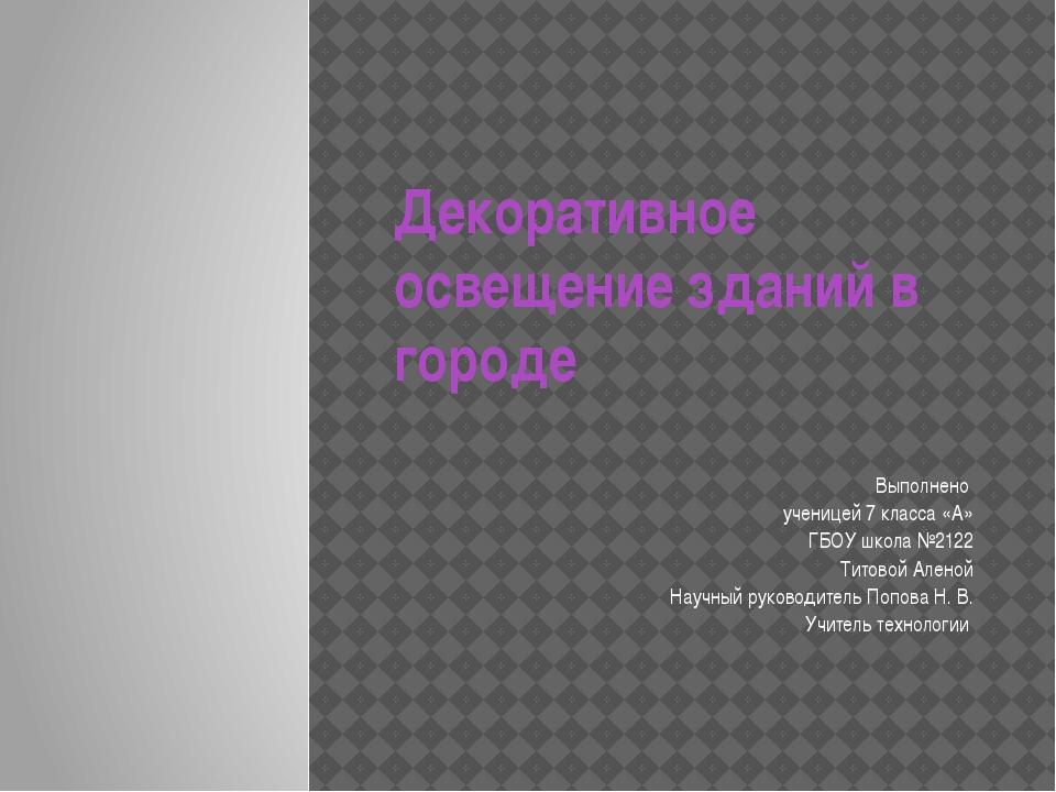 Декоративное освещение зданий в городе Выполнено ученицей 7 класса «А» ГБОУ ш...