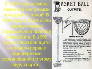 В 1893 году корзины заменили железными кольцами с сеткой. В 1894 году в США б