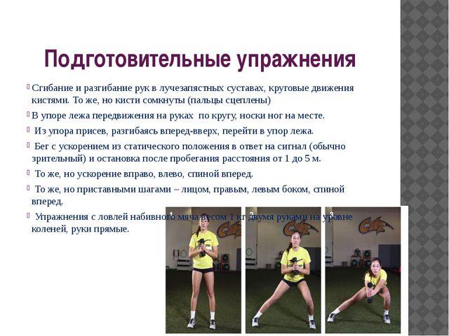 Подготовительные упражнения Сгибание и разгибание рук в лучезапястных сустава...