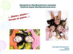Муниципальное общеобразовательное учреждение «Приобская средняя общеобразоват