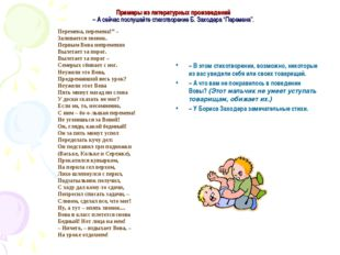 Примеры из литературных произведений – А сейчас послушайте стихотворение Б. З