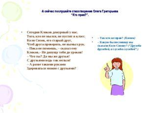 """А сейчас послушайте стихотворение Олега Григорьева """"Кто прав?"""". Сегодня Клоко"""