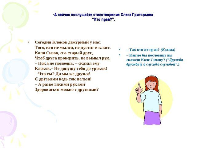 """А сейчас послушайте стихотворение Олега Григорьева """"Кто прав?"""". Сегодня Клоко..."""