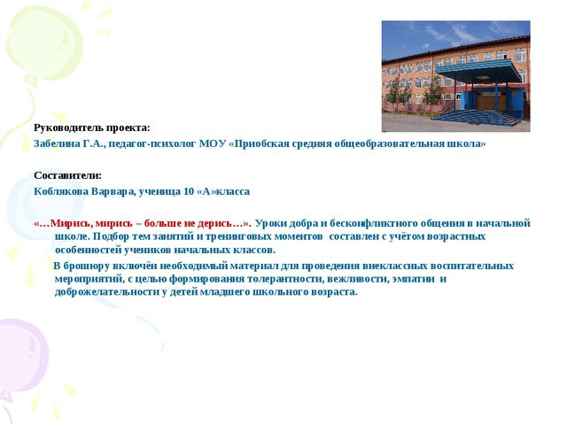 Руководитель проекта: Забелина Г.А., педагог-психолог МОУ «Приобская средняя...