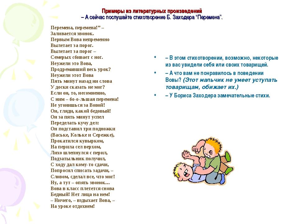 Примеры из литературных произведений – А сейчас послушайте стихотворение Б. З...