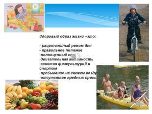 Здоровый образ жизни –это:  - рациональный режим дня - правильное питание -п