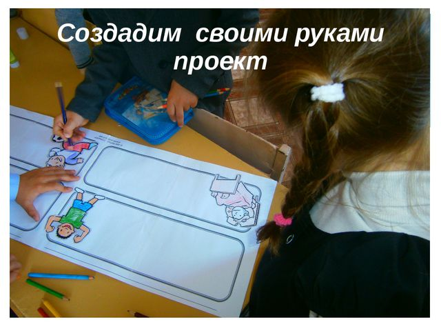 Создадим своими руками проект
