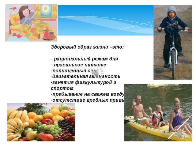 Здоровый образ жизни –это:  - рациональный режим дня - правильное питание -п...