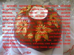 С древних времен на Руси существует обычай встречать гостей хлебом-солью, и н