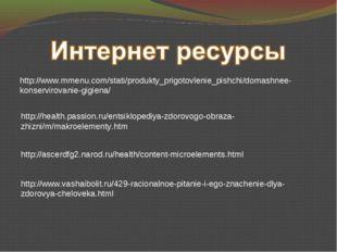 http://www.mmenu.com/stati/produkty_prigotovlenie_pishchi/domashnee-konservir