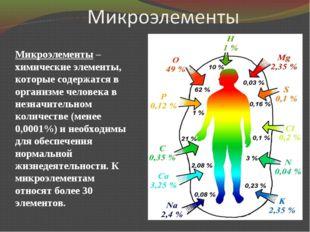 Микроэлементы – химические элементы, которые содержатся в организме человека
