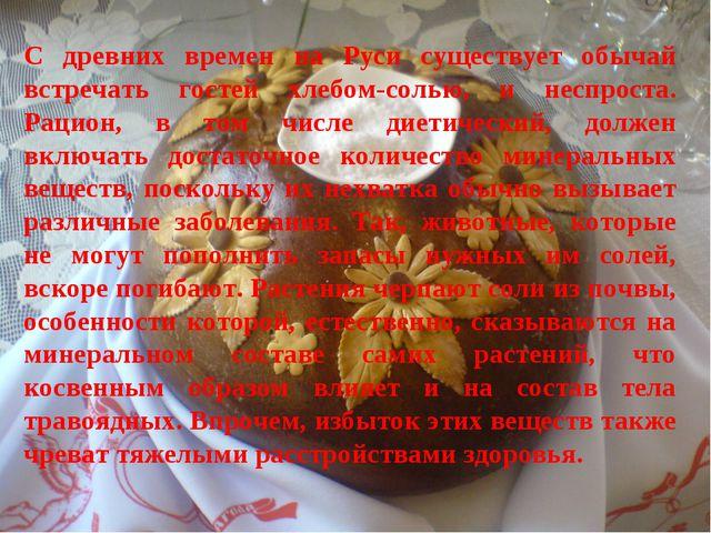 С древних времен на Руси существует обычай встречать гостей хлебом-солью, и н...