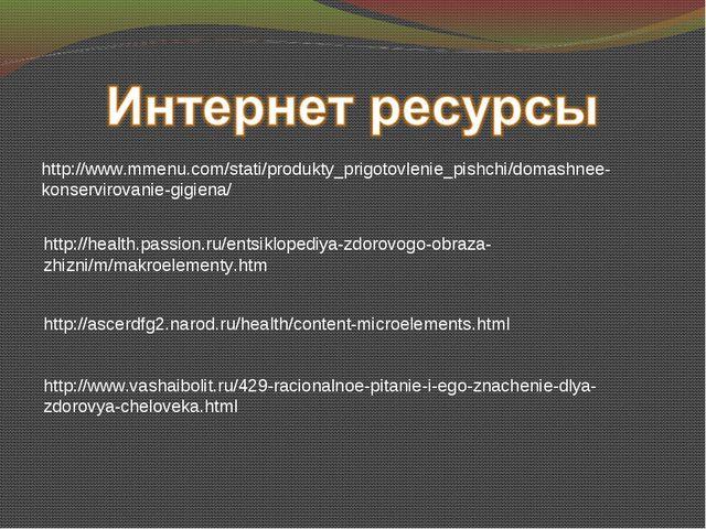 http://www.mmenu.com/stati/produkty_prigotovlenie_pishchi/domashnee-konservir...