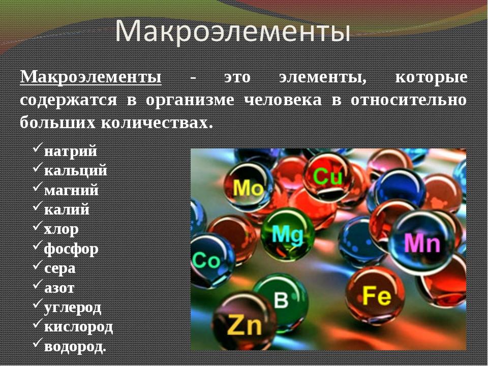 Макроэлементы - это элементы, которые содержатся в организме человека в относ...