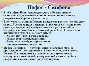 Пафос «Скифов» В «Скифах»Блок утверждает, что к России нужно относиться с ува