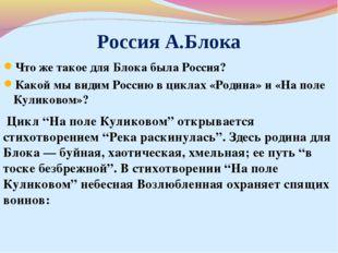 Россия А.Блока Что же такое для Блока была Россия? Какой мы видим Россию в ци