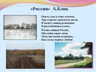 «Россия» А.Блок Россия, нищая Россия, Мне избы серые твои, Твои мне песни ве